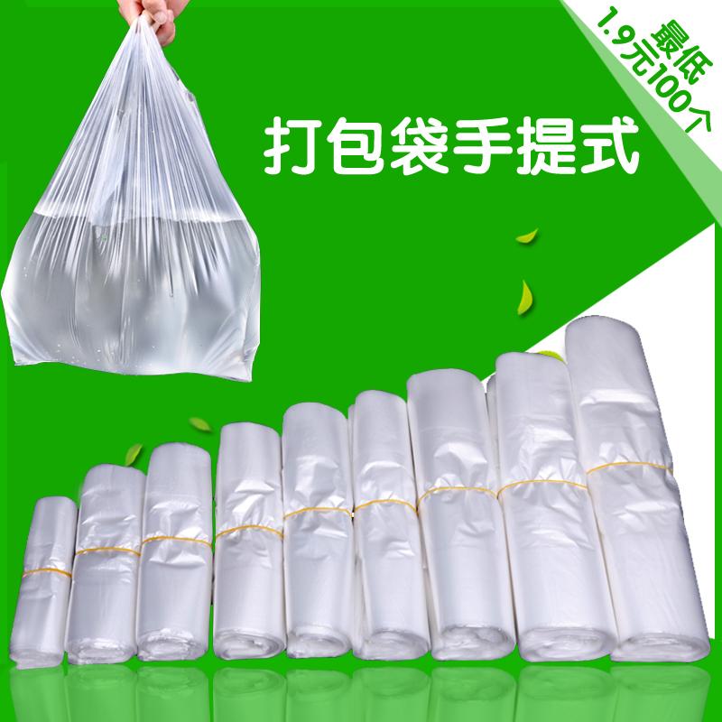 White plastic bag large, medium and small size transparent disposable vest handbag plastic bag packing bag convenience bag