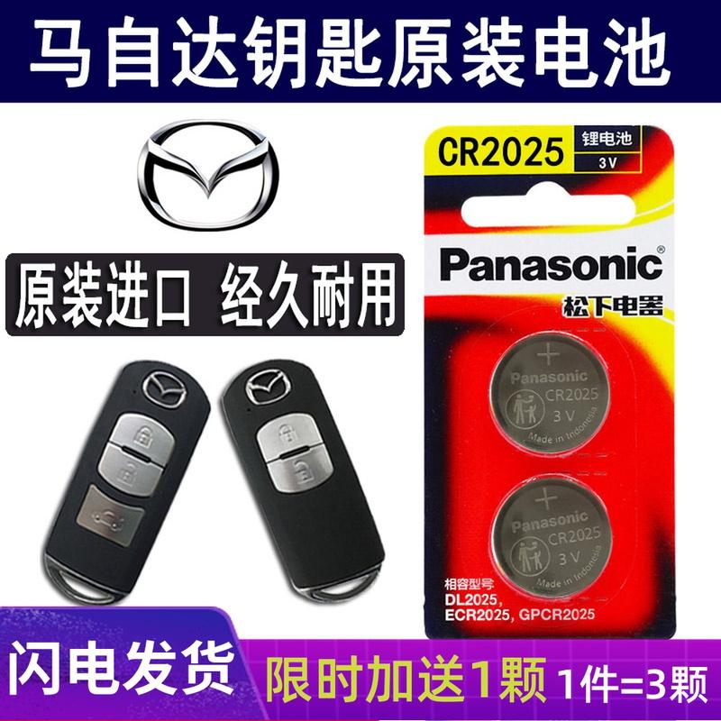 马自达昂克赛拉阿特兹CX-4CX-5汽车遥控器钥匙电池原装CR2025电子