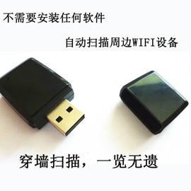 搜索器MAC采集无线探WIFI探针 小型手机测手机号定追踪定位电话图片