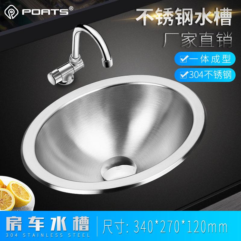 304不锈钢水槽单槽椭圆房车野营洗碗池迷你吧台洗手盆商用小水槽