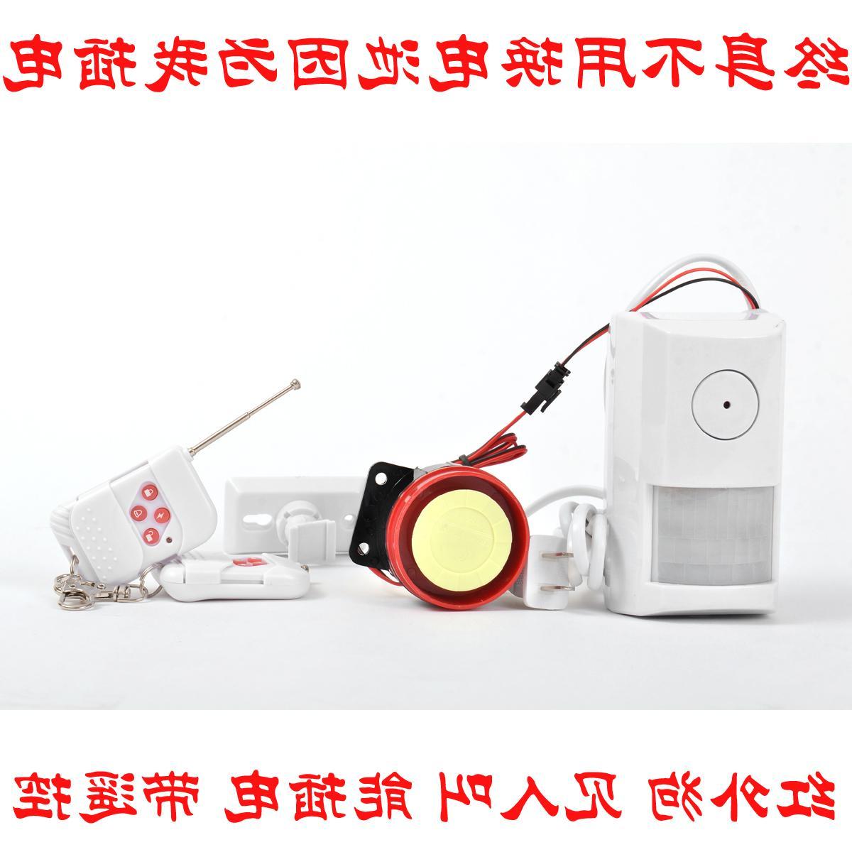 实用小型遥控红外线报警器插电家用防盗防盗器家庭警报店铺安防