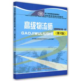 现货 正版 高级物流师(一级)(第2版)国家职业资格培训教程 第二版 物流师职业资格认证 中国劳动社会保障出版社图片