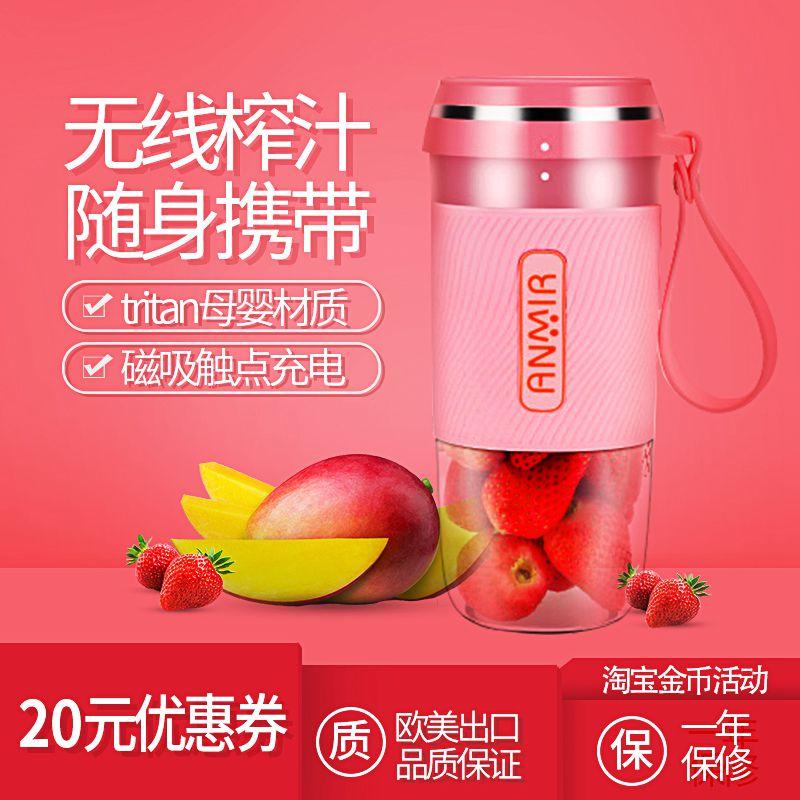 摩飞同款安蜜尔日韩无线充电榨汁机杯搅拌户外便携式果汁辅食防摔
