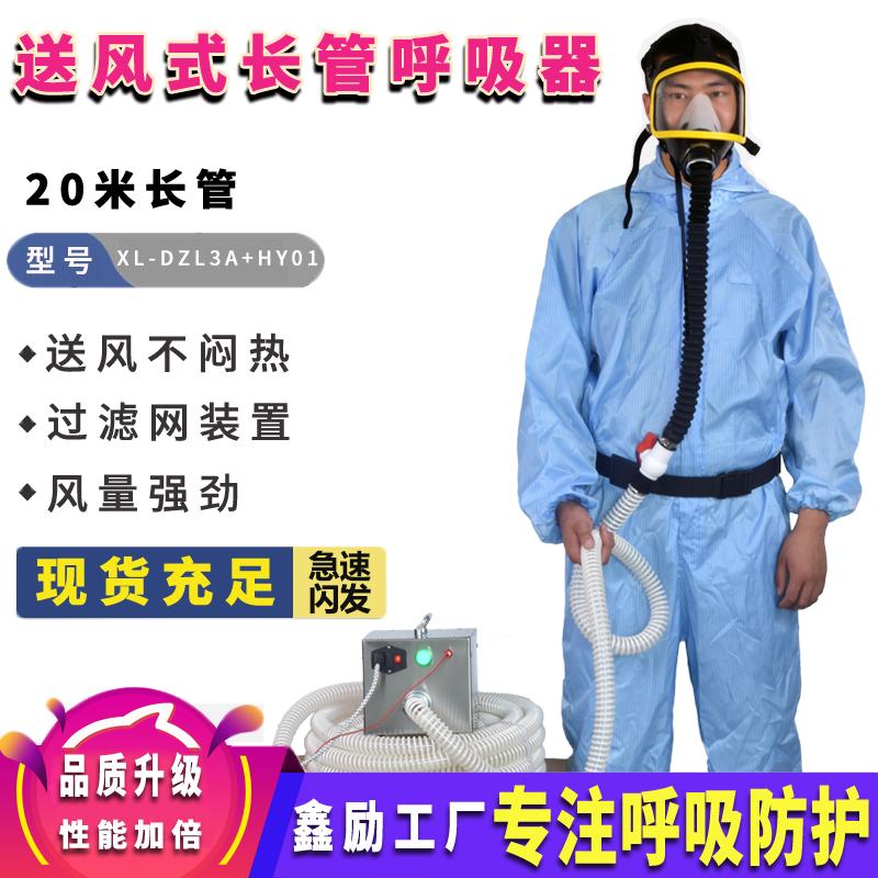 单人 双人电动送风长管呼吸器 三人四人长管电动送风呼吸器 现货