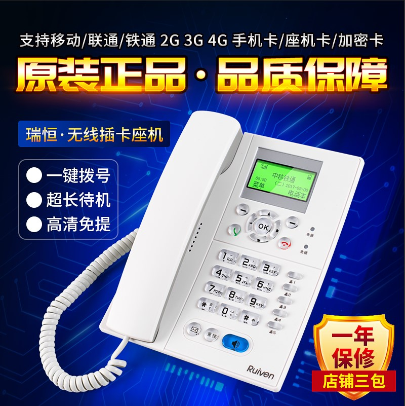 Ruiheng wireless card telephone sitting home Telecom China Mobile Unicom Tietong SIM card office fixed line telephone