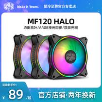 酷冷至尊mf120Halo机箱RGB风扇12厘米台式主机散热CPU风扇叶