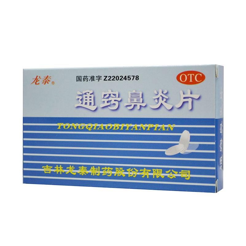 龙泰 通窍鼻炎片 36片/盒 消炎通鼻窍鼻塞流涕 过敏性鼻炎鼻窦炎