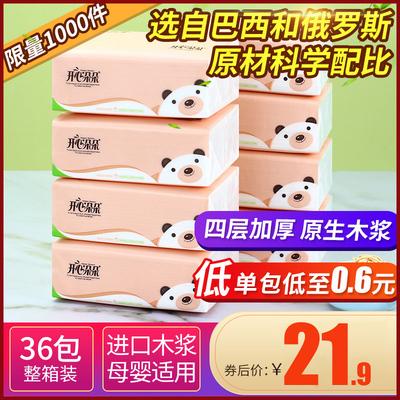 开心朵朵抽纸整箱家庭装36包木浆白色母婴适用餐巾纸卫生纸实惠装