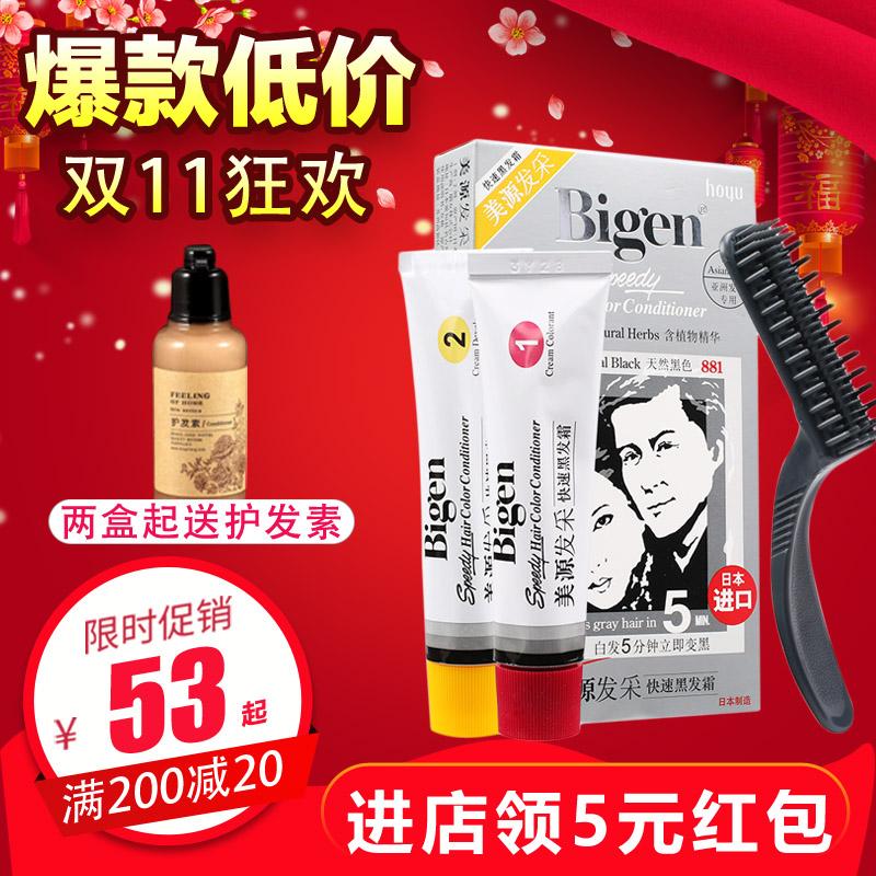 日本进口原装美源发采染发剂纯黑植物白发一梳黑发霜发彩染发膏女