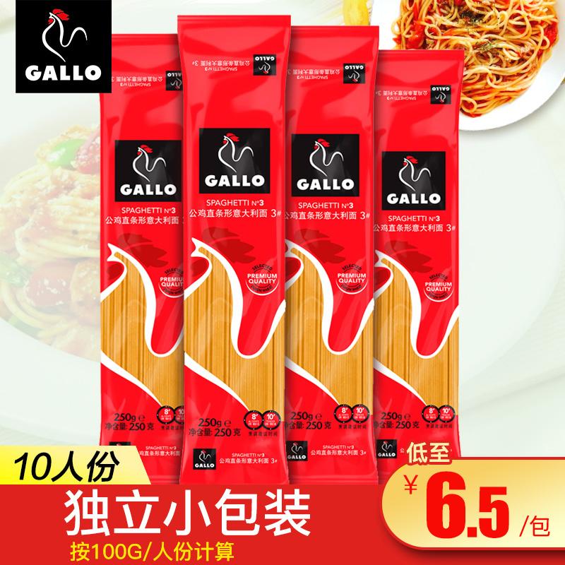 公鸡西班牙原装进口直条意面3#250g*4袋装意大利面低脂方便速食面