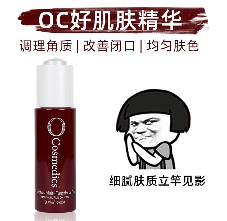 敏感肌OCosmedics焕活新生好肌肤精华推荐niel单果酸精华oc
