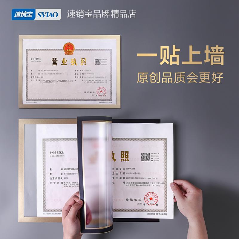 营业执照框正本副本卫生许可证框工商三合一相框挂墙证书框保护套