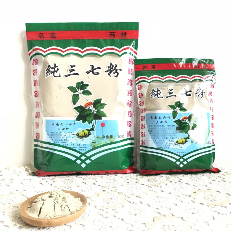 【限时特价】云南文山特级正品40头三七粉超细粉37粉250g袋装包邮