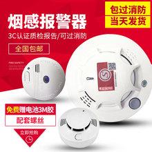 烟雾报警器家用消防火灾烟感探测器3c认证商用无线感应烟感报警器