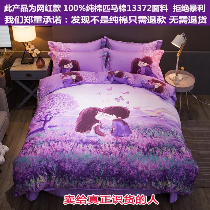 网红抖音同款四件套纯棉紫色床单