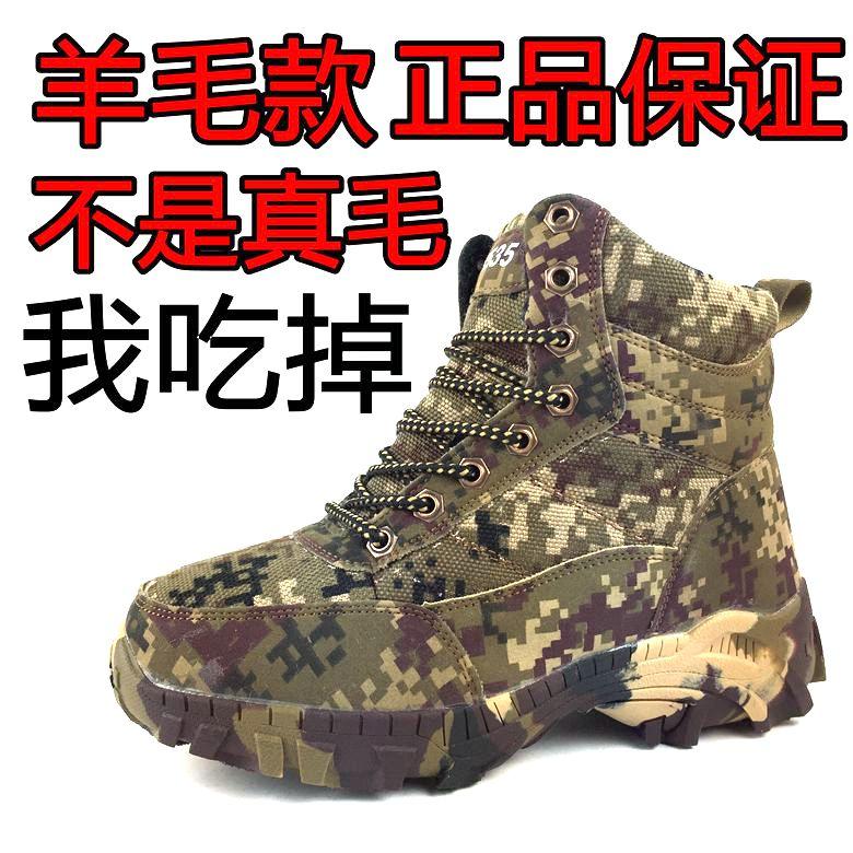 冬季羊毛军靴男沙漠靴特种兵07防寒靴雪地靴正品军鞋迷彩高帮棉鞋