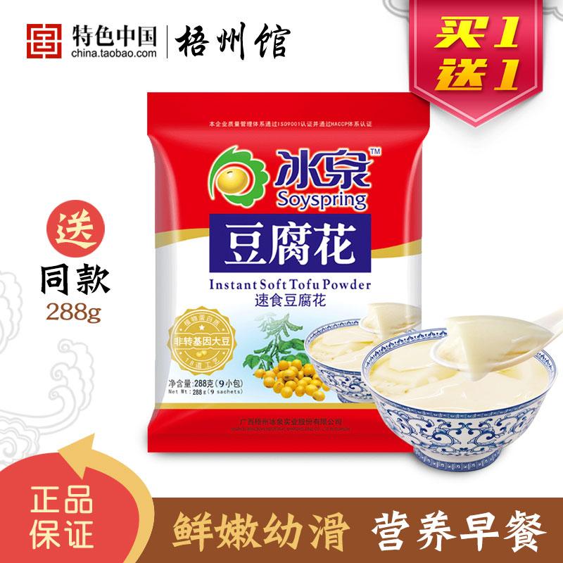 买1送1梧州特产冰泉豆腐花粉即食包邮冲调饮品288克营养早餐特价