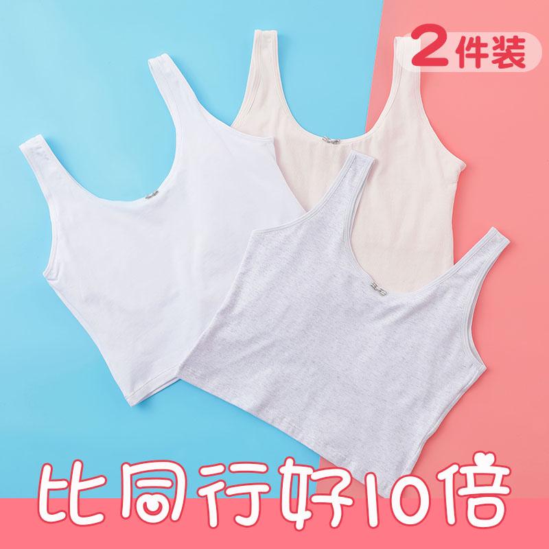 ? Girls underwear female students development suspender vest puberty junior high school and high school childrens pure cotton bra