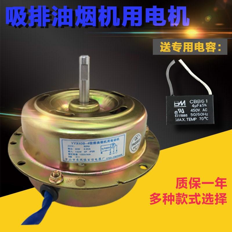 抽油烟机电机马达200W双轴承24叠180w纯铜线全封闭大功率通用包邮