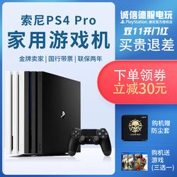 索尼PS4主机国行港版家用游戏机pro slim主机500G/1TB/2T NBA2K21