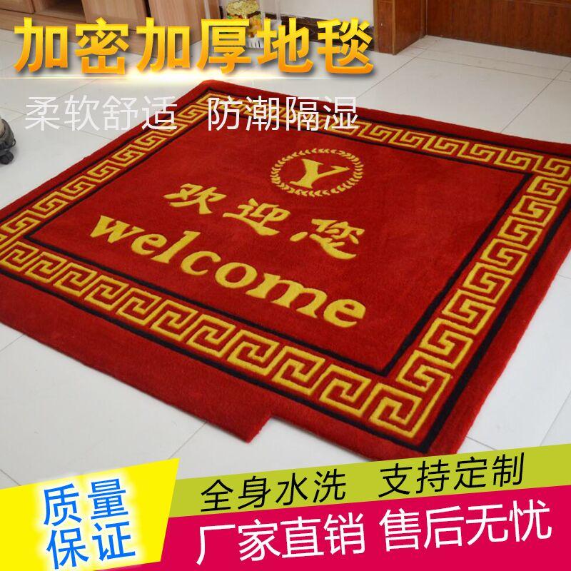 电梯地毯定做公司logo广告毯水洗定制腈纶欢迎光临迎宾地毯加厚