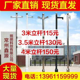 小区监控立杆2米2.5米3米3.5米4米5米6米不锈钢/摄像机/立柱/支架