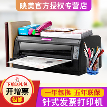 Ying Mei FP-630K+ needle test printer printers changed to add invoice, express pin, pinhole WIFI wireless Bluetooth