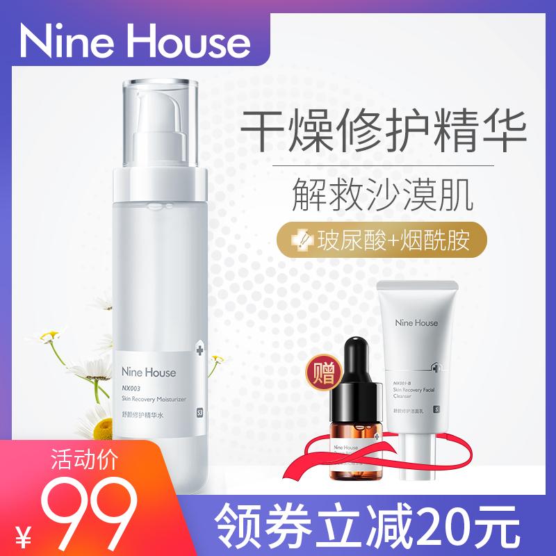 nine house/九屋舒颜修护精华水 玻尿酸补水保湿舒缓敏感肌 150ml