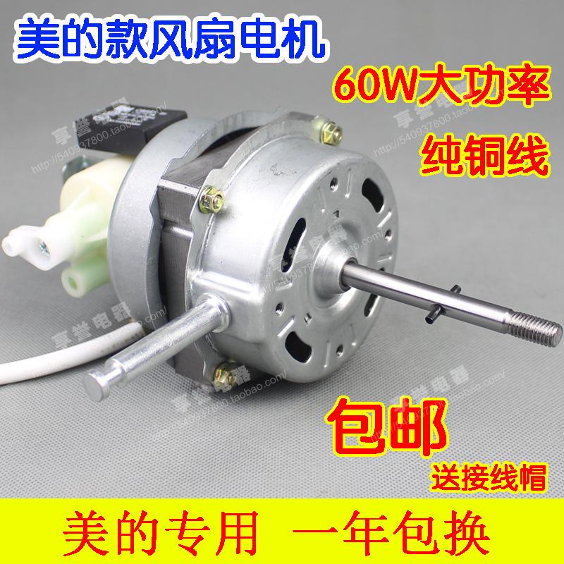 美的电风扇落地扇风扇电机FS40-6A/FS40-6G/6F/10K/11L3G马达包邮