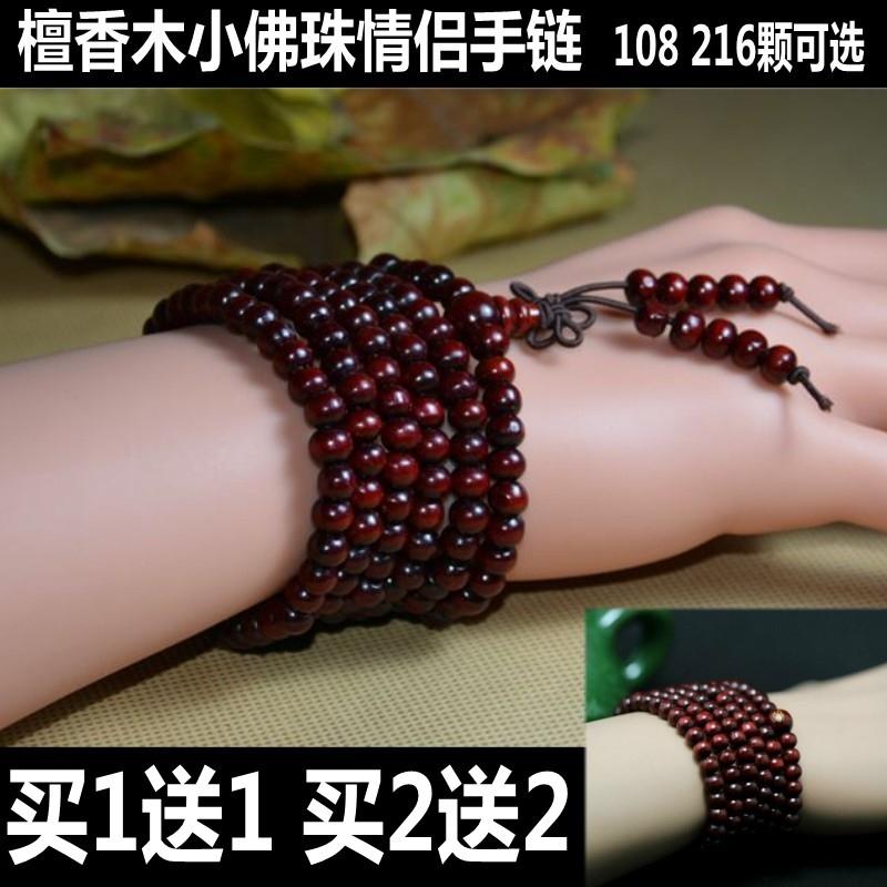 买1送1 檀木佛珠手链 紫檀香108颗216男女士情侣饰品开光念珠手串