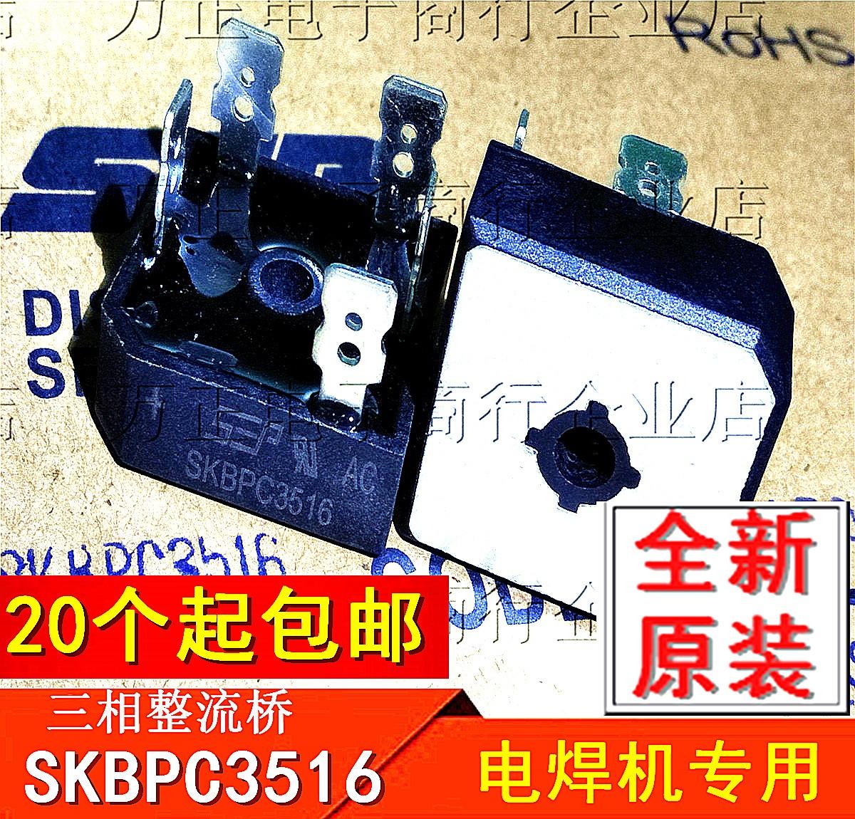 5-контактный выпрямительный мост SKBPC3516 трехфазный выпрямительный мост сварочный аппарат для 35A1600V в новой упаковке