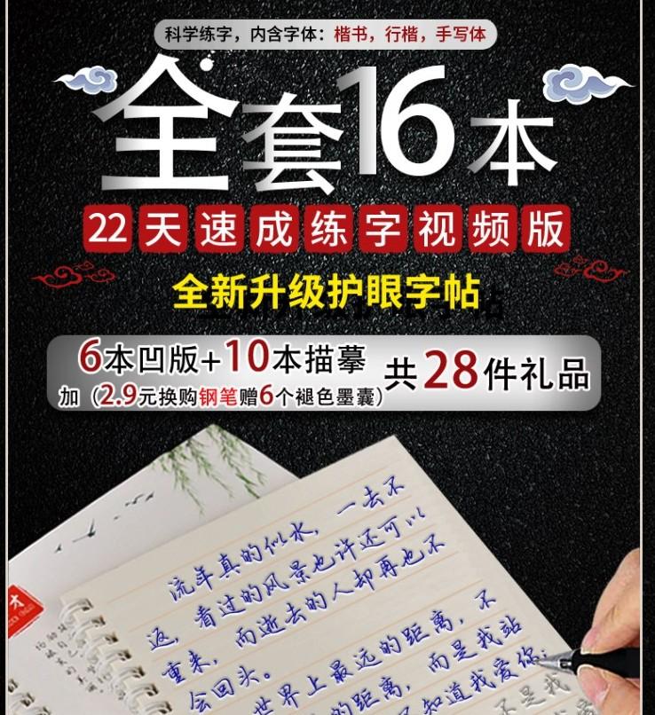 书法中学生练字帖硬笔成人女生字体清秀小清新大学手写体凹凸古风