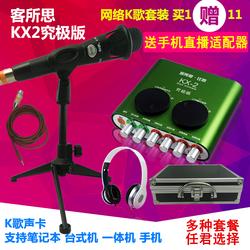 客所思KX-2究极版 USB外置声卡套装通用设备全套接电脑笔记本台式机手机主播直播电容麦克风K歌快手喊麦录音