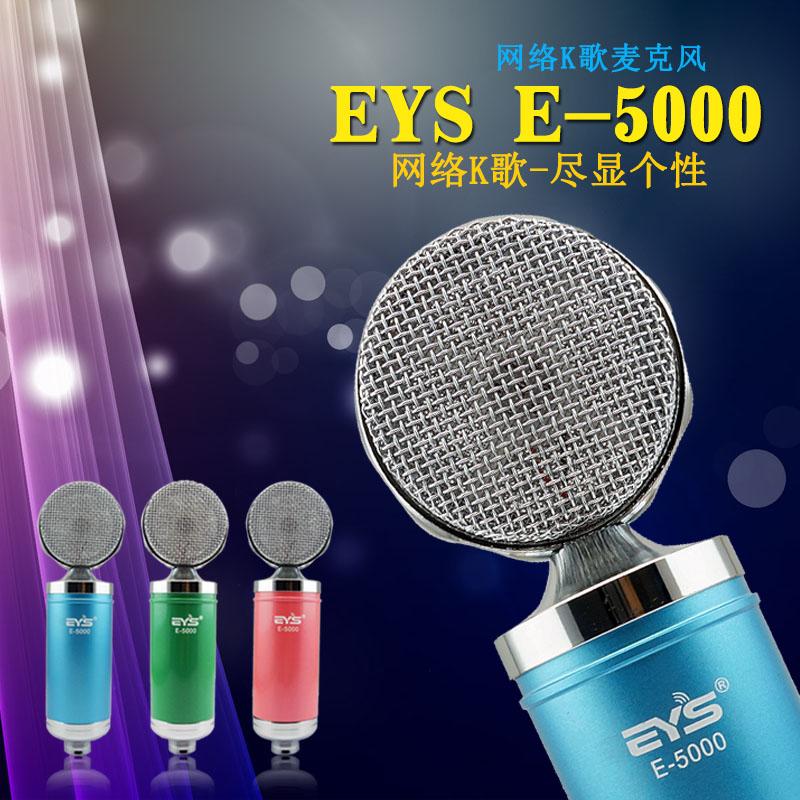 eys E5000 E~5000 網絡K歌電容麥克風 錄音麥克風