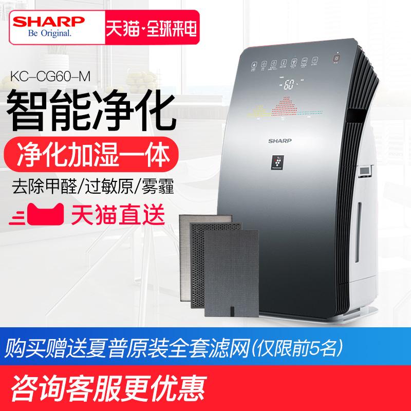 [夏普龙驰专卖店空气净化,氧吧]夏普空气净化器家用KC-CG605-月销量9件仅售4319元