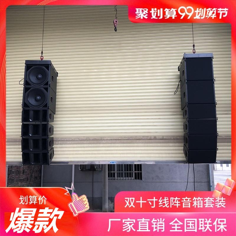 驿丰THEFING 线阵音箱 双10寸线阵 专业酒吧舞台 音响套装 双十寸