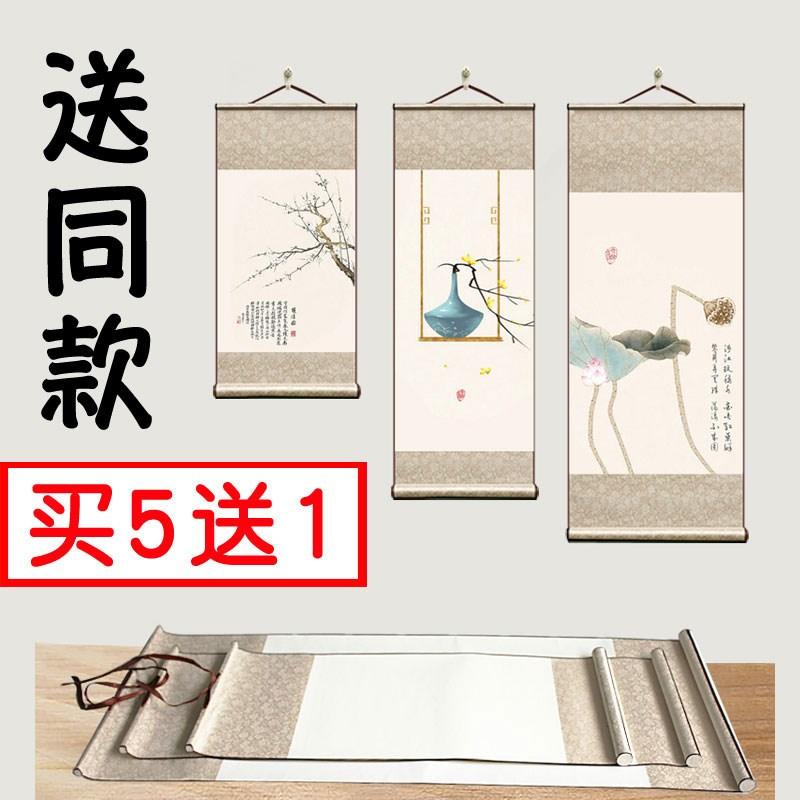 装表挂轴裱好的空白宣纸小号专用纸装裱书画毛笔书法作品纸表字画