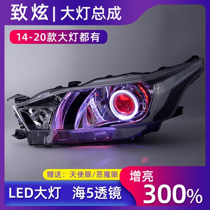 14-16款致炫大灯总成改装LED激光透镜 汽车氙气灯 日间行车灯带