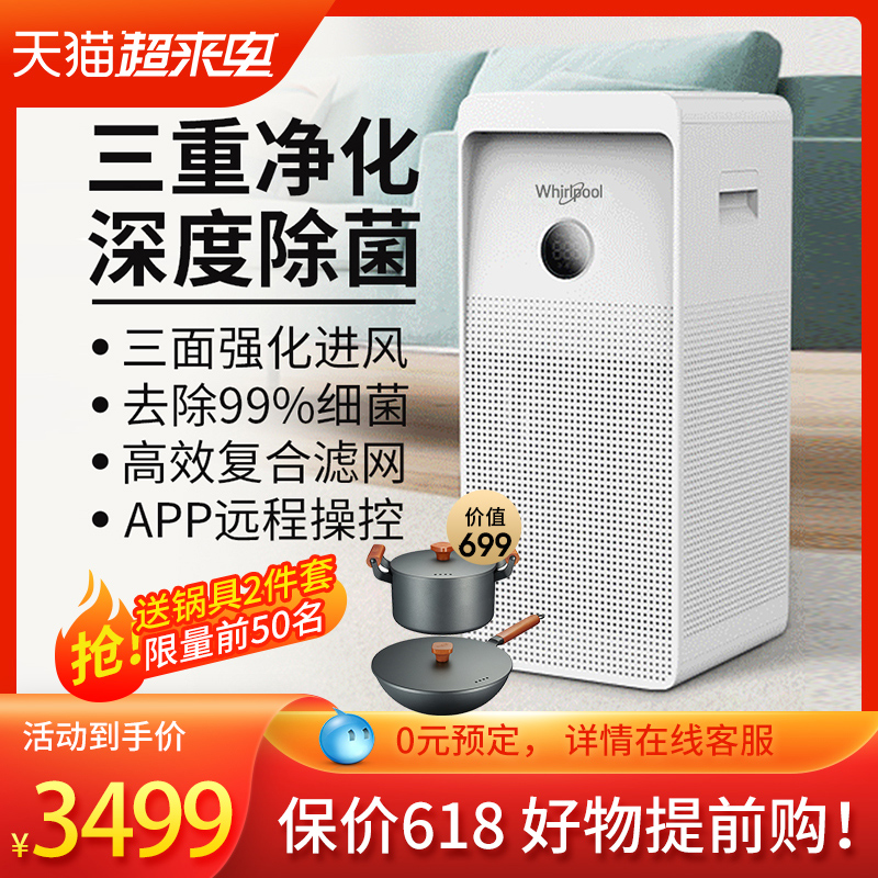 [filter core] whirlpool air purifier disinfector household formaldehyde removal bedroom to clean the room