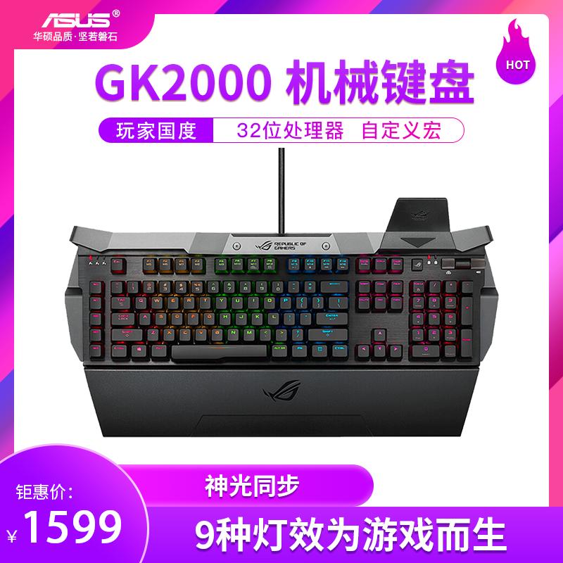 华硕GK2000 ROG猎鹰 机械键盘全键无冲游戏键盘