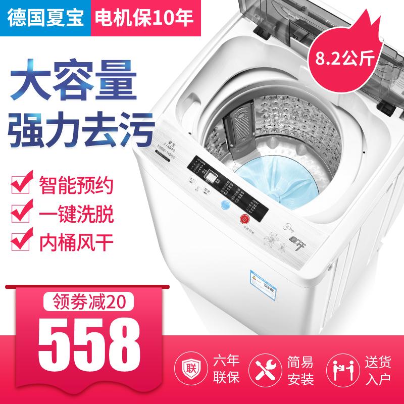 夏宝8.2kg7.5/6公斤大容量家用洗衣机波轮半全自动小型宿舍特价