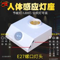 E27红外线人体感应灯座光控开关86型led明装螺口灯头延时可调220V