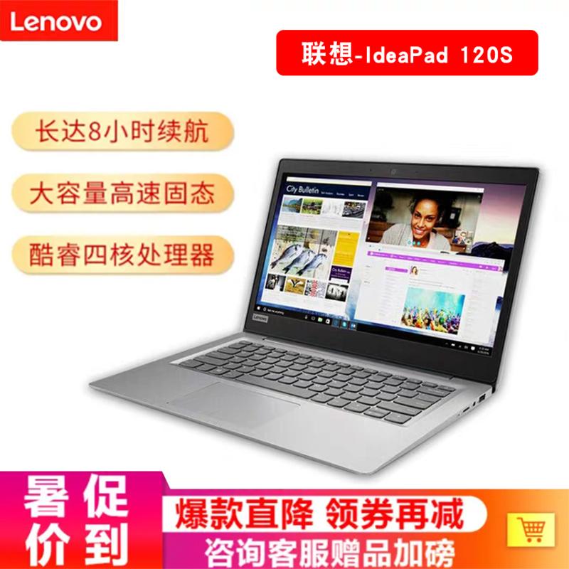 Lenovo/联想 IdeaPad 120S四核S130超轻薄笔记本电脑便携商务办公