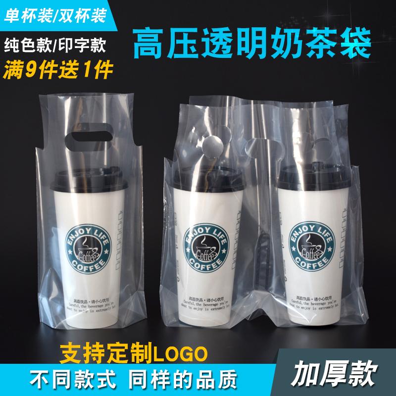 高档透明奶茶打包袋饮料杯袋单杯双杯袋加厚咖啡果汁塑料手提袋