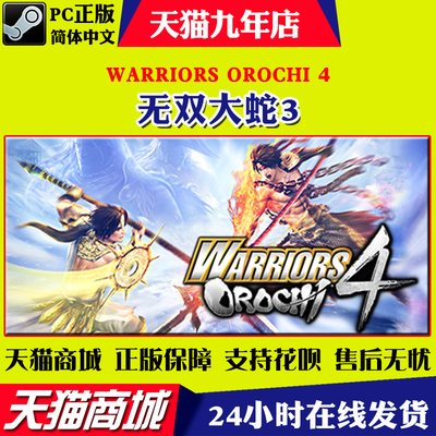 PC中文正版steam游戏 无双大蛇3 WARRIORS OROCHI 4 無双OROCHI3