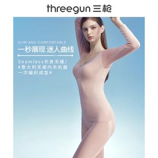 三枪内衣女春夏塑身美体蕾丝V领托胸保暖打底塑身分体保暖套装