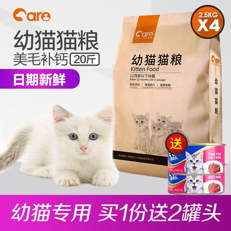 好主人幼猫猫粮10kg美短布偶蓝猫1-12月小猫猫粮主粮奶糕营养20斤优惠券