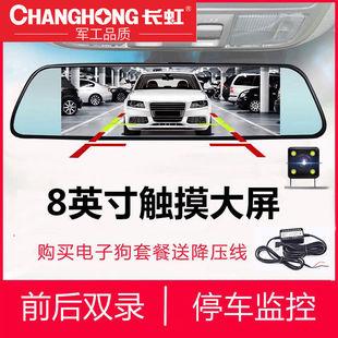 360度全景 行車記錄儀倒車影像雙鏡頭高清夜視電子狗一體機觸屏