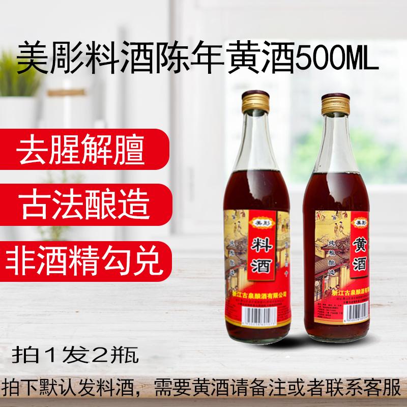 美��料酒500ML陈年黄酒酿造零添加绍兴特产厨房烹调去腥膻调味料