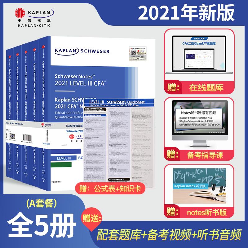 新版天猫英文2021年CFA三级 LEVEL III 3Study notes 考试教材中文视频+题库+flashcards知识卡 A套餐